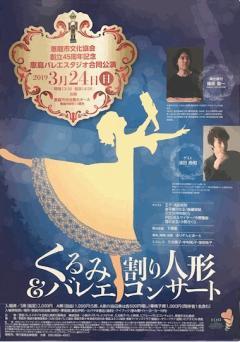 くるみ割り人形3/24              バレエ プログラム写真はスタジオダッシュ!